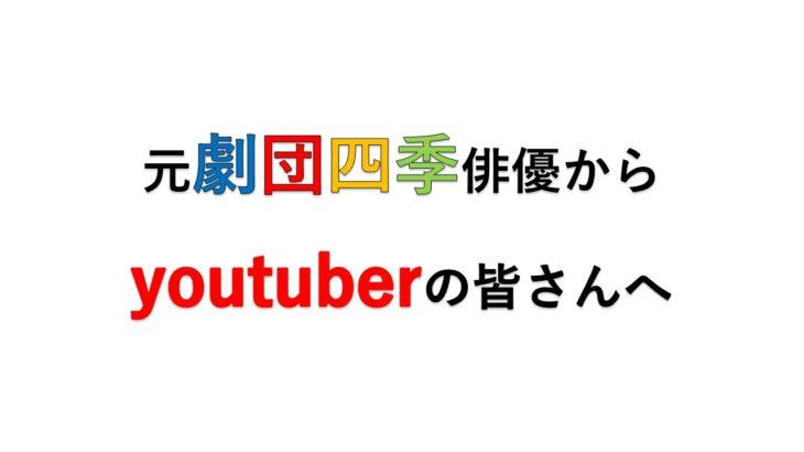 【永久保存版!】すべてのyoutuberに知ってもらいたい!元劇団四季俳優が教える日本語の発声法!