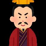 中国の精神的祖国「漢」